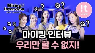 Micing Interview 마이킹인터뷰_girls' Generation-oh!gg 소녀시대-oh!gg '몰랐니 Lil' Touch '