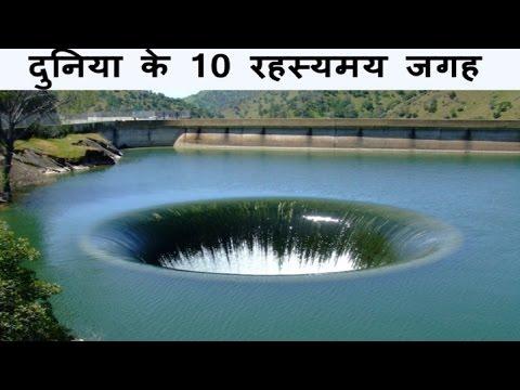 10 Mysterious Places On Earth Hindi   दुनिया (विश्व) की 10 रहस्यमय जगह