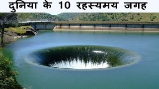 10 Mysterious Places On Earth Hindi () 10