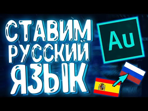 Как Поставить Русский Язык в Adobe Audition 100% в 2019 | Меняем Язык в Adobe Audition | Смена Языка