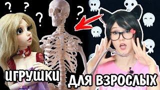 ИГРУШКИ ДЛЯ ВЗРОСЛЫХ / Скелет в моем шкафу