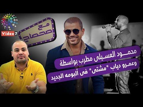محمود العسيلي مطرب بواسطة .. وعمرو دياب -مشتى- فى ألبومه الجديد