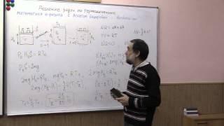 Термодинамика. Базовые задачи 1