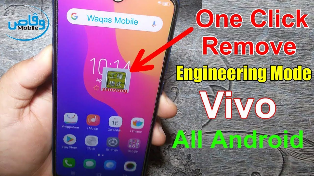 How to Disable Engineering Mode On Vivo All Android Vivo y81,y91,v15  pro,v11 pro Vivo 1808,Vivo1812