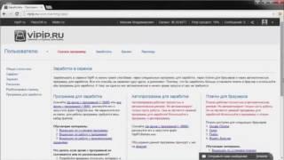 Заработок в интернете без вложений vipip.ru автокликер заработок на автосерфинге