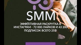 YOSMM.RU - сервис автоматизации действий для продвижения аккаунта в Instagram