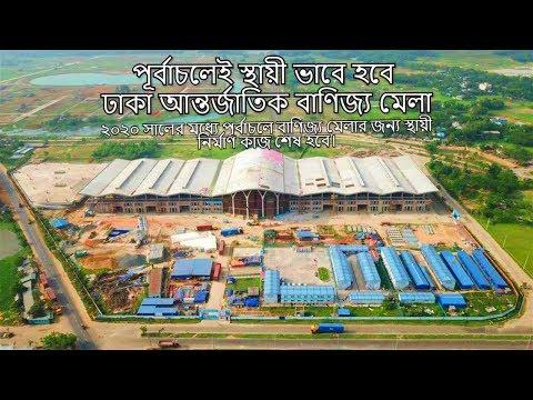 ২০২০ সালে বাণিজ্য মেলা পূর্বাচলে  | Dhaka International Trade Fair 2020। GoPro Hero 7