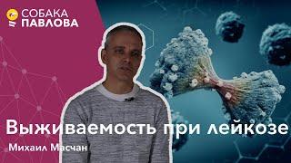 Выживаемость при лейкозе - Михаил Масчан//острый лейкоз, таргетная терапия, сопроводительная терапия