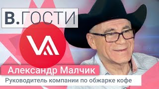 «В. Гости» Александр Малчик