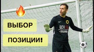 Выбор Позиции! Тренировка Вратарей. Goalkeeper Training.
