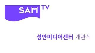 성안미디어센터 SAM TV 개관식 생중계
