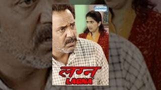 Lagna (1990) - Lalan Sarang - Super Hit Marathi Stage Play