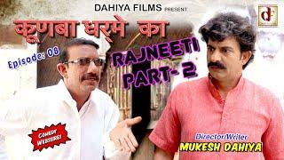 KUNBA DHARME KA || EPISODE : 8 RAJNEETI (PART-2)|| Haryanvi Comedy || DAHIYA FILMS