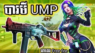 ស្គាល់បារមី UMP ទេ ? ញ៉ាក់ប្លោកណាចា៎ 😂 អាតេវ Free fire Funny video games by [Po Troll]