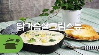 닭가슴살크림스튜로 자신감 뿜뿜 ★ [만개의레시피]
