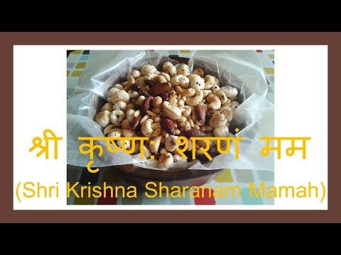 How to Make Dry Fruit Mix/Mewa Mix Prasad (recipe w/ Sindhav Salt) for Janamashthami @ Ela's Channel