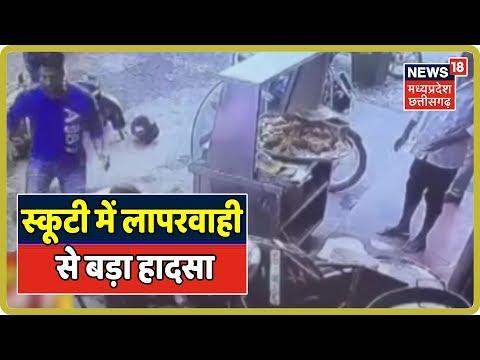 Jhansi News | स्कूटी के साथ की ये चूक, और हो गया बड़ा हादसा | तस्वीरें बोलती हैं