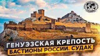 Генуэзская крепость. Бастионы России. Судак | @Русское географическое общество