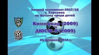 ДЮСШ-8 (2009) vs Коммунар (2009) (25-02-2018)