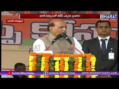 Union Home Minister Rajnath Singh Speech At Nagar Kurnool Bahiranga Sabha | Telangana
