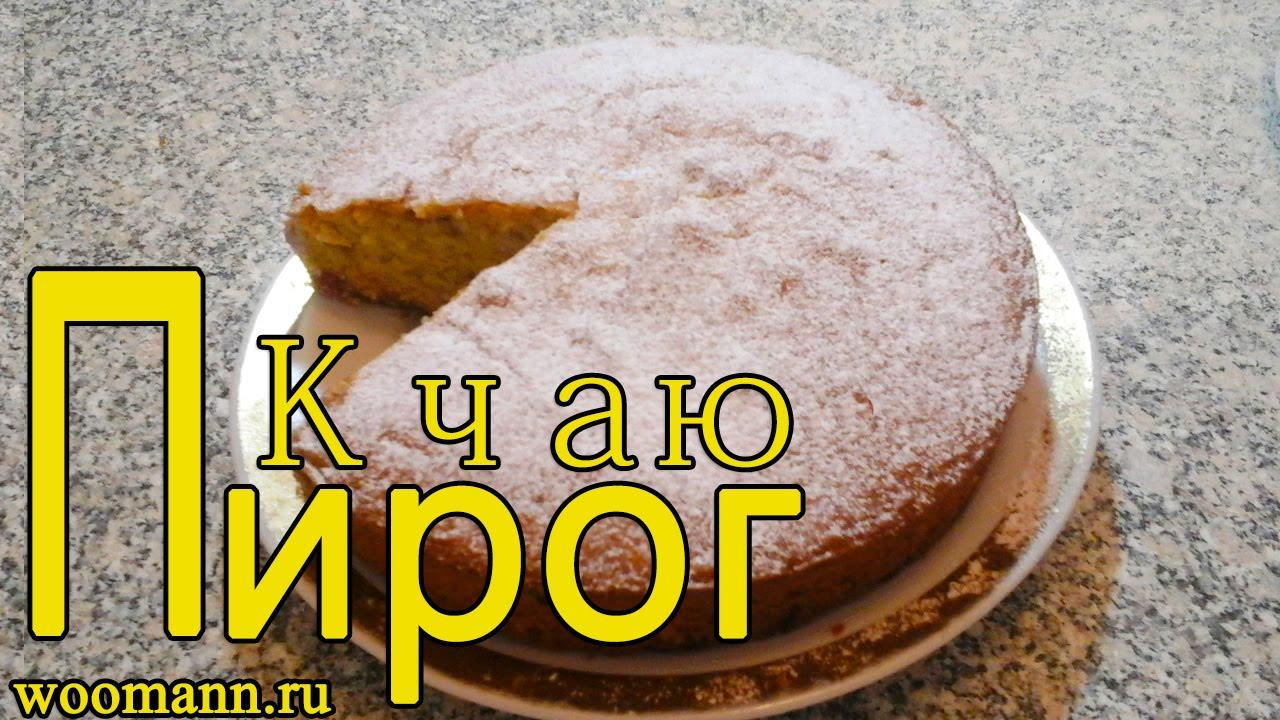 рецепт пастуй пирог видео