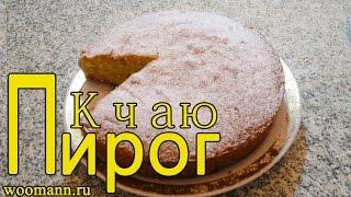 Пироги простые рецепты видео(Пироги простые рецепты видео чтобы приготовить нужны следующие ингридиенты мука сахар сливочное масло..., 2015-03-03T09:38:40.000Z)