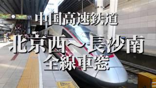 【中国高速鉄道車窓】北京西~長沙南(G79次)