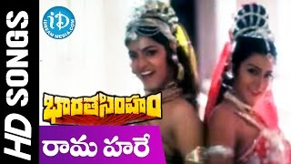 Rama Hare Krishna Hare Video Song - Bharatha Simham Movie || Krishna || Nagma || Indraja || Raj