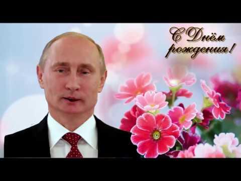 Поздравление с Днем рождения от Путина Людмиле