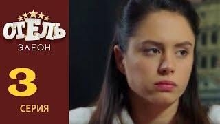 Отель Элеон 3 сезон 3-5 серия, уже в нашей группе ВК