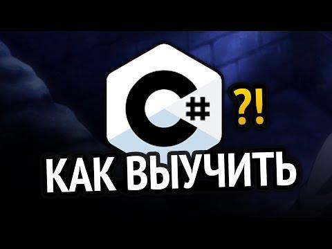 Как выучить C#? Самый аху#### способ!