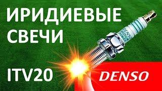 Подробный обзор на иридиевые свечи зажигания DENSO Iridium Power ITV20
