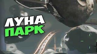 ЛУНА-ПАРК Fallout4 Nuka World 5