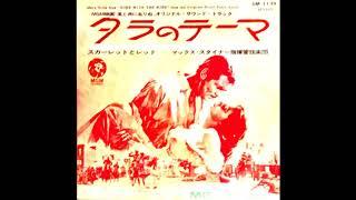 風と共に去りぬ Gone with the Wind   original sound track