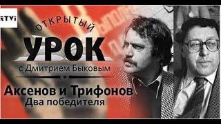 Открытый урок с Дмитрием Быковым. Урок 10. Аксенов и Трифонов: два победителя