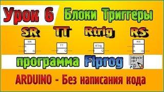 Урок 6 Блоки Триггеры – SR, TT, Rtrig, RS в программе Flprog