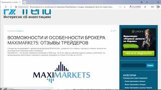 MaxiMarkets - АПРЕЛЬ (2020) ОТЗЫВЫ МАКСИМАРКЕТС