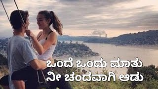 Kannada Songs | Onde Ondu Mathu Nee Chandavagi Haadi | Kannada WhatsApp Status Videos |