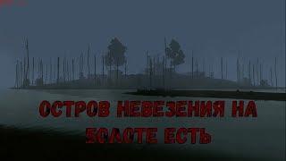 STALKER online - SIGMA Остров