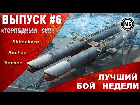 World of Warships WoWS Официальный видео канал YouTube