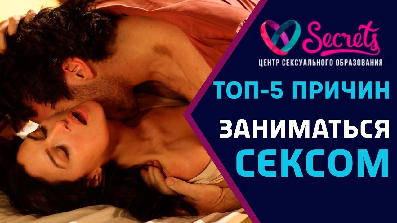 Центр сексуального образования Secrets Лучшие женские