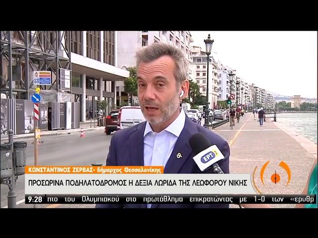 <span class='as_h2'><a href='https://webtv.eklogika.gr/thessaloniki-prosorina-podilatodromos-i-dexia-lorida-tis-nikis' target='_blank' title='Θεσσαλονίκη: Προσωρινά ποδηλατόδρομος η δεξιά λωρίδα της Νίκης'>Θεσσαλονίκη: Προσωρινά ποδηλατόδρομος η δεξιά λωρίδα της Νίκης</a></span>