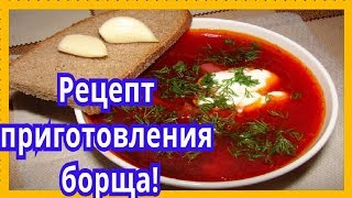 Рецепт супа борща пошаговый рецепт!