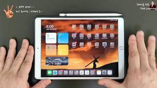 iPad손가락 사용법
