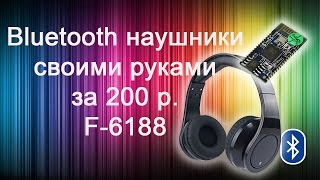 Bluetooth наушники своими руками за 200 р. F-6188 headphones BK8000L