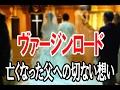 【感動落涙】ヴァージン・ロード