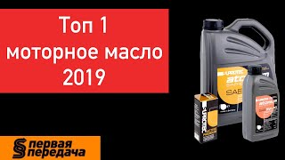 Моторное Масло В Двигатель. Супротек Атомиум. Новинка 2019.