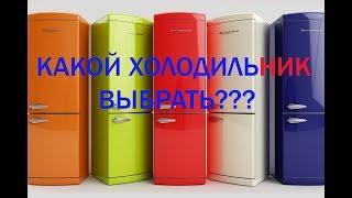 какой холодильник выбрать и купить? ТОП сравнений разных технологий!!!
