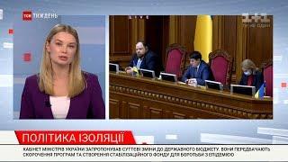 """Політика ізоляції: як депутати """"ріжуть"""" бюджет і чому не можуть зібратися на засідання онлайн"""