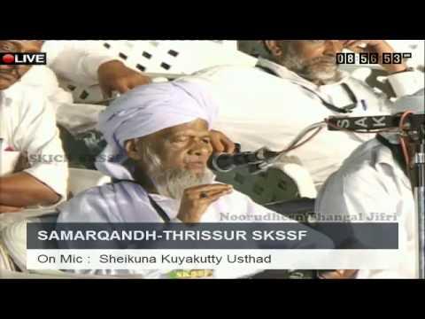 Shaikhuna Koyakutti Usthad - SKSSF Silver Jubilee Grand Finale Samapana Sammelanam